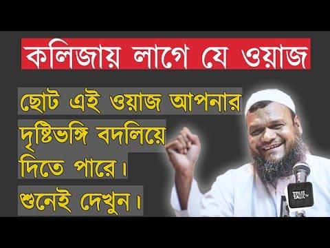 Xxx Mp4 Good Manners│New Bangla Waz │Abdur Razzak Bin Yousuf Short Waz 2017 3gp Sex