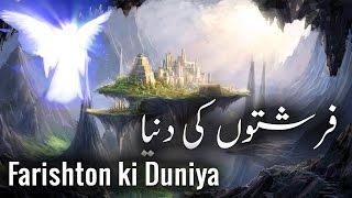 Farishton ki Duniya ┇ Angel world ┇ LearnQuran.net