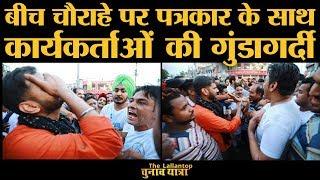 Priyanka Gandhi Navjot Sindhu Road Show में मिले Congress और BJP के intolerant volunteers | Modi