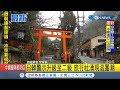 #iNEWS最新  日韓疫情警示升級至第二級! 旅行社湧現退團潮|記者邱筱茜|【台灣要聞。先知道】20200222|三立iNEWS