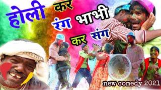 होली कर रंग भाभी कर संग \\\\ holi kar rang bhabhi kar sang \\\\ nagpuri holi comedy 2021