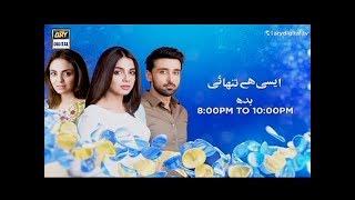 Aisi Hai Tanhai Episode 19 & 20 ( Promo ) - Ary Digital Drama