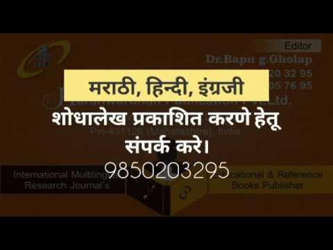 Vidyawarta Research Journal