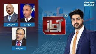 Kia Dollar nechay ayega? | Awaz | SAMAA TV | 16 September 2019