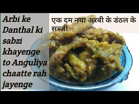 How to make Arbi ke danthal ki Sabzi | Arbi ki Sabzi Recipe |by Sunita's kitchen |