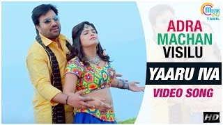 Adra Machan Visilu || Yaaru Iva Video Song | Shiva, Naina Sarwar