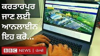 Kartarpur registration: ਲਾਂਘੇ ਰਾਹੀਂ ਪਾਕਿਸਤਾਨ ਜਾਣ ਲਈ ਵੈੱਬਸਾਈਟ 'ਤੇ ਇਹ ਜਾਣਕਾਰੀ ਭਰੋ I BBC NEWS PUNJABI