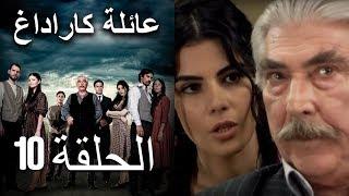 Mosalsal Ailat Karadag - عائلة كاراداغ - الحلقة 10