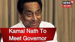 Kamal Nath To Meet Governor Shortly