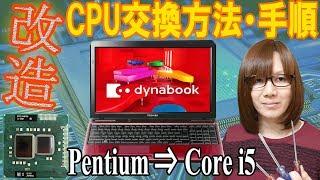 改造!!ノートPCのCPU交換方法/手順 Core i5パソコンにアップグレード【ジャンク】