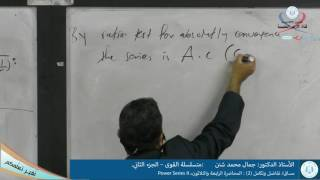 تفاضل وتكامل 2، المحاضرة الرابعة والثلاثون، متسلسلة القوى – الجزء الثاني،  Power Series II