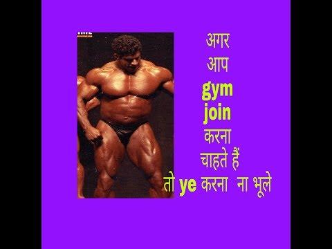 Gym join krne se pehle ye kaam jarur kre warna hoga nuksaan