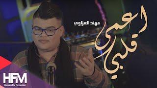 خالد الحنين & احمد فاضل & مهند العزاوي - قلبي اعمى ( فيديو كليب حصري ) | 2019