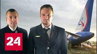 Download Путин присвоил звания Героев России пилотам аварийно севшего А321 - Россия 24 Video