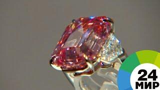 Уникальный розовый бриллиант выставили на торги - МИР 24