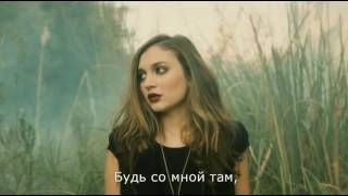 The Chainsmokers - Don't Let Me Down ft. Daya (текст песни, русский перевод) караоке по-русски