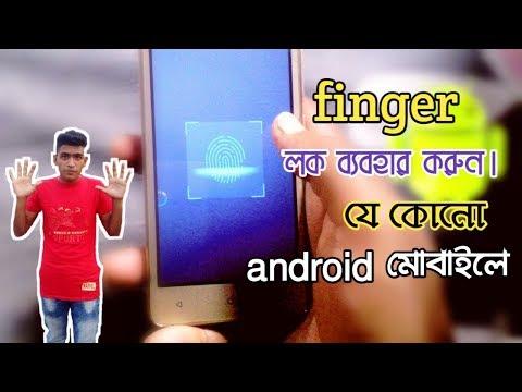 [BANGLA]How To Get Real FingerPrint Lock On Any Android Phone।ফিংগার লক ব্যবহার করুন।