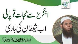 Angrez Sy Nijat Tu Paa li Ab Shetan Ki Bari -- Sheikh ul Wazaif
