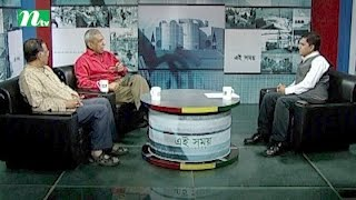 Ei Somoy (এই সময়)   Episode 2255  Talk Show   News & Current Affairs