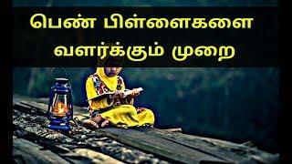 Tamil bayan | பெண் பிள்ளைகளை வளர்க்கும் முறை