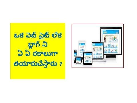 [Telugu] How To Create A Website Or Blog Iవెబ్ సైట్ లేక బ్లాగ్ ని ఏ ఏ రకాలుగా తయారుచేస్తారు?