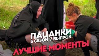 Пацанки. 3 сезон 7 выпуск. Лучшие моменты
