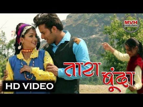 Latest Garhwali Song 2017 - Full HD Video