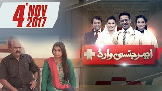 Doosri Biwi | Emergency Ward | SAMAA TV | 04 Nov 2017