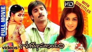 Sasirekha Parinayam Telugu Full Movie HD   Genelia D'Souza   Tarun   Krishna Vamsi   Mango Videos