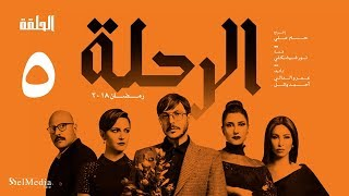 مسلسل الرحلة - باسل خياط - الحلقة 5 الخامسة كاملة بدون حذف | El Re7la series - Episode 5