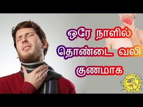 Home remedy for throat pain in tamil | Thondai vali | தொண்டை வலி குணமாக |Tamil Beauty & Health Tips