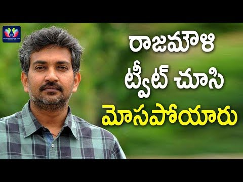 Fans Fires On SS Rajamouli Tweet | Latest Gossips | Telugu Full Screen