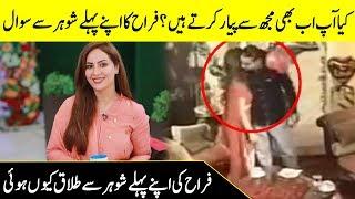 Farah Hussain Interview Her Ex Husband | Most Loveable Interview | Desi Tv
