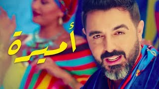 Chawki - Amirah (official Music Video)   (شوقي - أميرة (فيديو كليب حصري