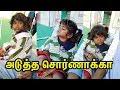 Download Viral Video : அடுத்த சொர்ணாக்கா | TTN In Mp4 3Gp Full HD Video