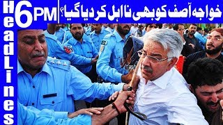 IHC reserves verdict in Kh Asif disqualification case - Headlines 6 PM - 10 April 2018 | Dunya News