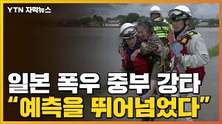 """[자막뉴스] """"예측을 뛰어넘었다"""" 日 폭우...남부 이어 중부 강타 / YTN"""