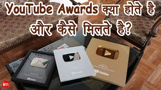 YouTube Awards Explained in Hindi | By Ishan