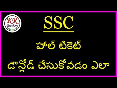 How to Download SSC Hall Tickets 2017 in Telugu. And Why SSC Hall Tickets Are Not Downloaded