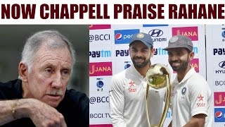 Ian Chappell praises Ajinkya Rahane for leading India in Dharamshala | Oneindia News