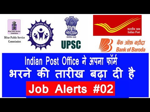 Job Alerts #02, Indian Post Office, UPSC, BPSC-DNA-Digital News Analysis-2017