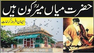 Hazrat madhoo laal Hussain r a biography and kramaat in urdu