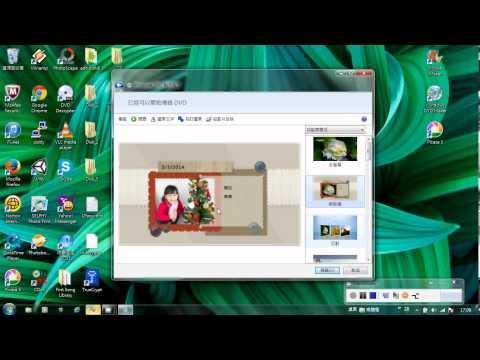 Windows DVD Maker 基本應用