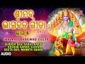 Shrimad Bhagwad Geeta Vol.5 I ORIYA I Full Audio Song I T-Series Bhakti Sagar