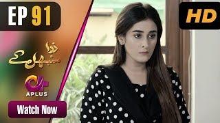 Zara Sambhal Kay - Episode 91 | Aplus | Bilal Qureshi, Danial, Shehzeen, Michelle | Pakistani Drama