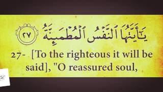 Repeat Ayah 27 to 30 (Surah Al Fajr; Shatri)