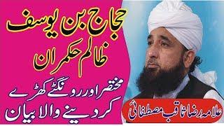 Story Of Hajjaj Bin Yousaf    Muhammad Raza Saqib Mustafai - YouTube