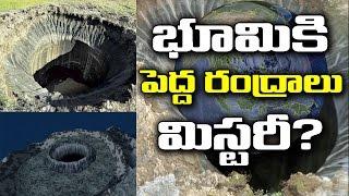 భూమికి అతిపెద్ద రంద్రాలు మిస్టరీ ఏంటీ? | Unknown Facts about Craters on earth