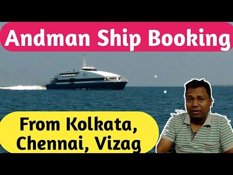 Andman Ship Booking   Kolkata/Chennai/Vizag to Port Blair   (अंडमान की जहाज बुकिंग कैसे करें)