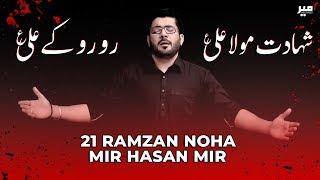 HAI ALI MAREGAYE 😭 Heart Touching Noha | 21 RAMZAN Whatsapp